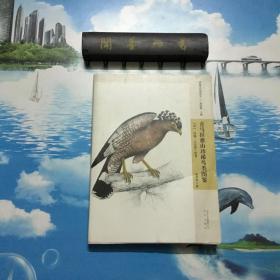 正版现货  喜马拉雅山珍稀鸟类图鉴  内页无写划
