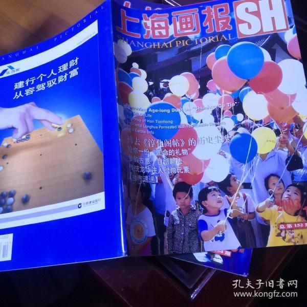 上海画报(2003.10)