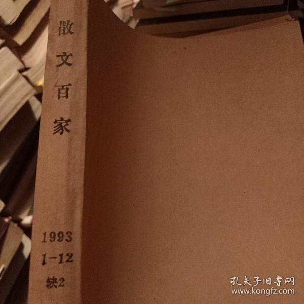 期刊 散文百家 1993(1-12缺2合订)
