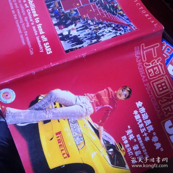 上海画报2003.5