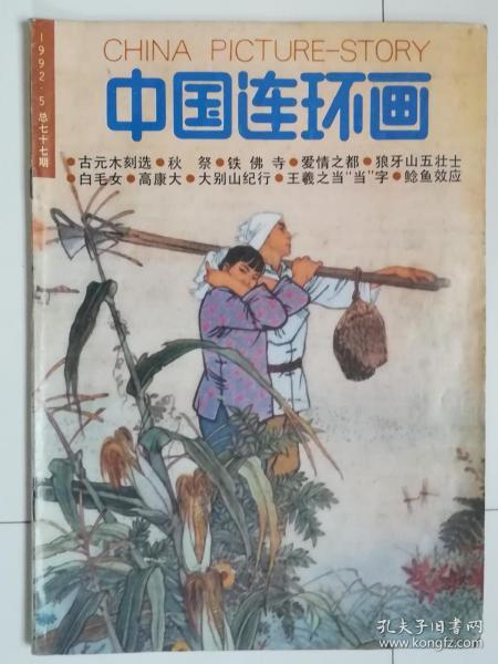 中国连环画(1992年5期,1992.5)