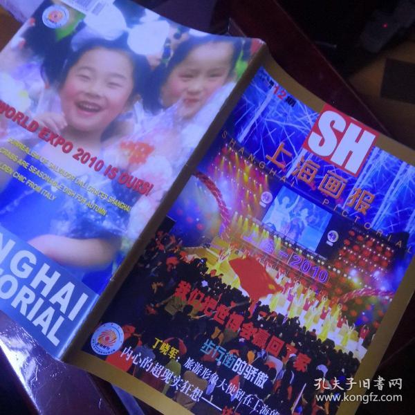 上海画报2002.12