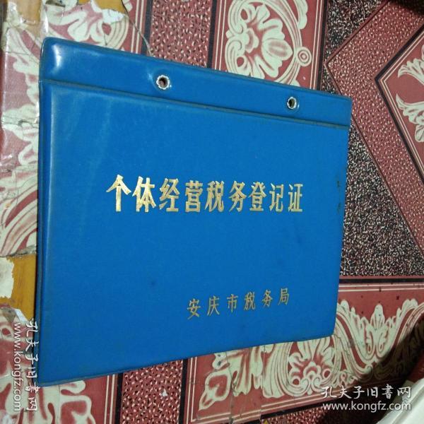 1988年个体经营税务登记证(安庆地方文史)