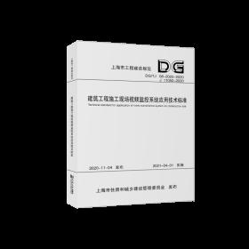 建筑工程施工现场视频监控系统应用技术标准(DG\\TJ08-2025-2020J11050-202