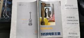 浪漫的吉他:不朽的电影主题  16开本