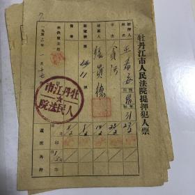 民国三十八年释放证,欠款条,50年代宣判笔录等杂项合售