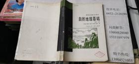 高等学校教学用书 自然地理基础  16开本