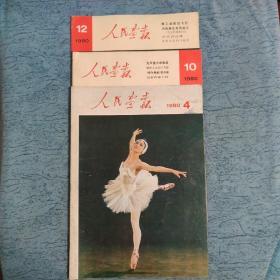 人民画报 1980-4、10、12(三本)