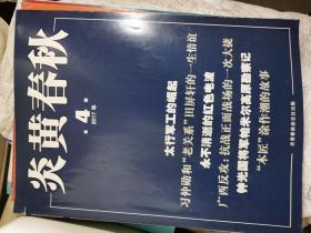 炎黄春秋2017年第4期(封面:太行军工的崛起)还有1本在库房7