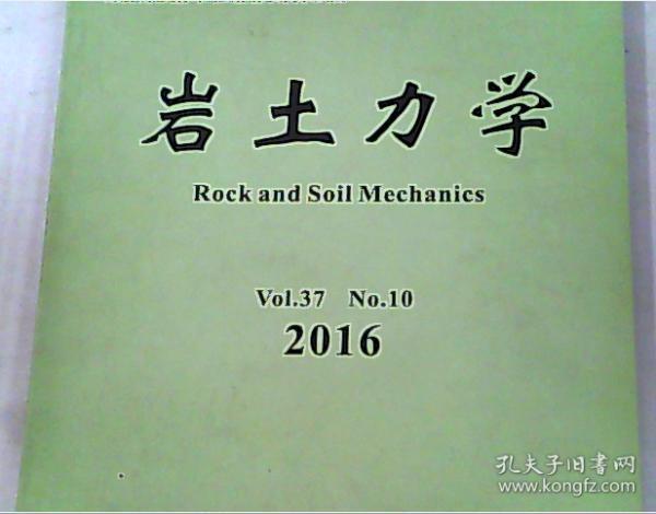 岩土力学 2016/10
