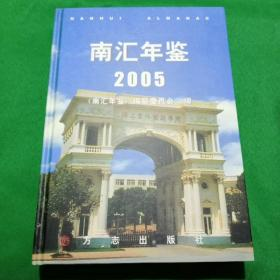 南汇年鉴.2005