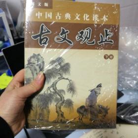 中国古典文化读本