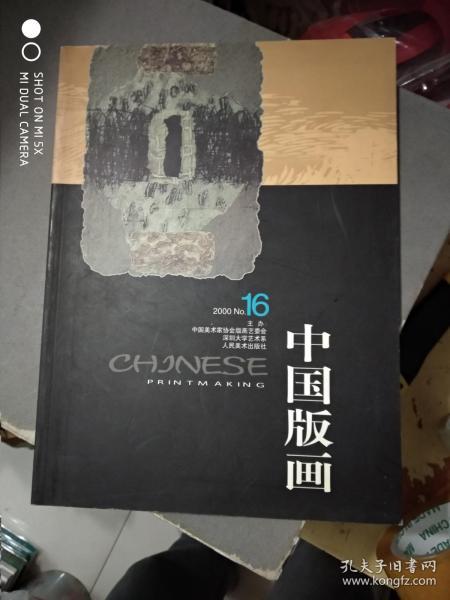 中国版画,【2000第16期】