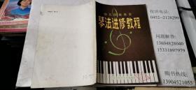 幼儿园教养员琴法进修教程  16开本