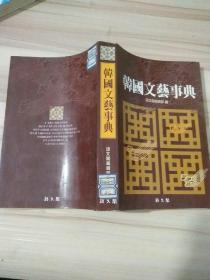 韩国文艺事典