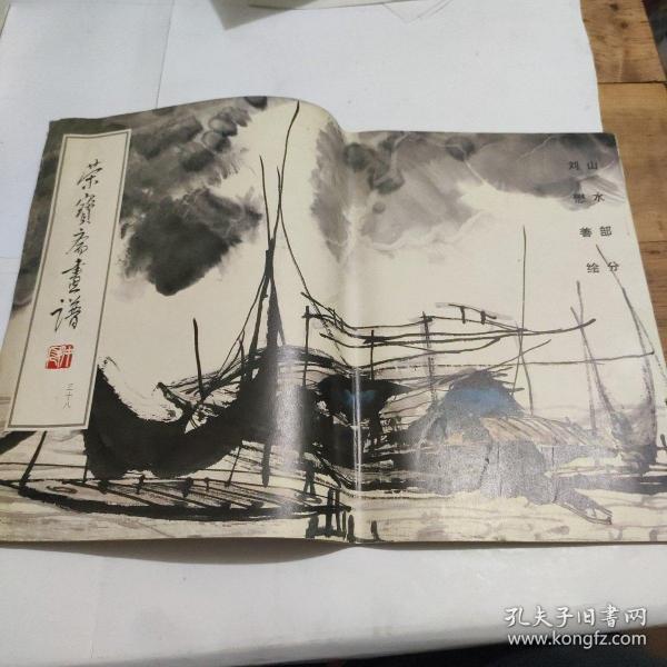 荣宝斋画谱(三十八)山水部分