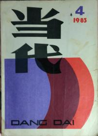 《当代》1983年第4期(张锦江中篇《将军离位之后》陶正中篇《女子们》郑义中篇《远村》高尔品中篇《六层楼上人家》京夫短篇《怀念》田中禾短篇《月亮走,我也走》等)