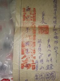 昆嵛县民事调解书