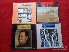 1992年第1-4期季刊,中国油画