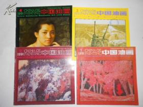 1991年第1-4期季刊,中国油画