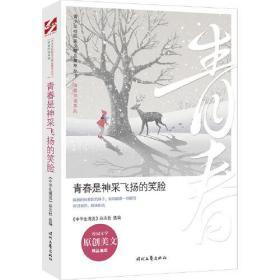 青少年校园美文精品集萃丛书--青春伴读系列-青春是神采飞扬的笑脸/新