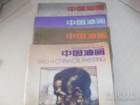 1990年第1-4期季刊,中国油画