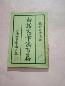 白话文笔法百篇 【民国27年版 线装石印本】