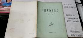 广阔天地炼红心 笛子曲选 第一集 16开本37页  馆藏