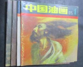 1987年第1-4期季刊,中国油画