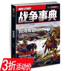 【3折】指文战争事典:台湾专题 枪尖上的骑士图书书籍