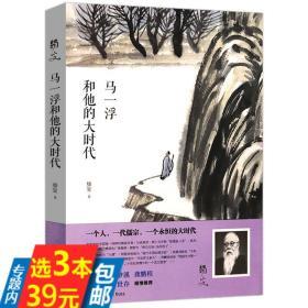 【库存尾品3本39】马一浮和他的大时代 与梁漱溟熊十力合称现代新儒家的一代儒宗书法家哲学家马一浮评传及其学术思想书籍