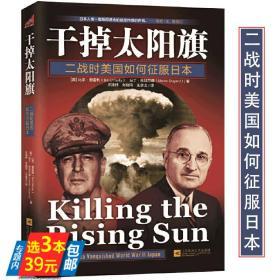 库存3本39干掉太阳旗二战时美国如何征服日本太平洋战争美日对决到中途岛1942冲绳岛1945残酷剧场艺术电影与战争阴影书籍