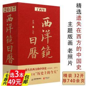 【库存尾品满3本49】丁酉年·西洋镜日历(精装)书籍
