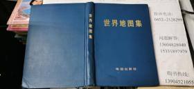 世界地图册  1972年出版16开本精装   包快递费