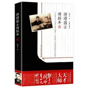 【】谔谔国士傅斯年 民国大师傅斯年在中国近代历史与政治中影响及其个体生命价值传记书籍