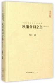 欧阳修词全集(汇校汇注汇评)(精)/中国古典诗词校注评丛