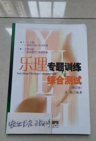 乐理专题训练与综合测试(修订版)