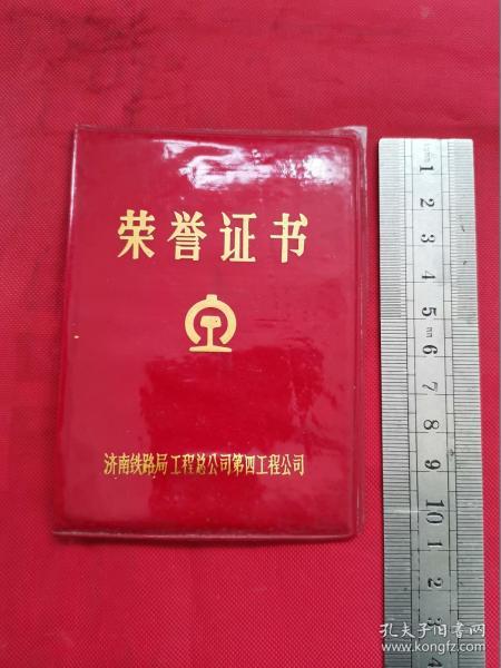 1987年济南铁路局工程总公司第四工程公司先进工作者荣誉证书
