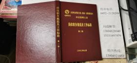 齐齐哈尔铁路车辆(集团)有限责任公司中层管理人员岗位职务规范及工作标准 第二卷 16开本精装  包快递费