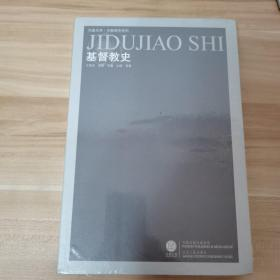 基督教史(全新,未拆封)