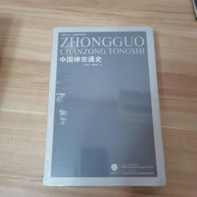 中国禅宗通史(全新,未拆封)