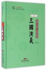 三国演义(学生版无障碍阅读)(精)