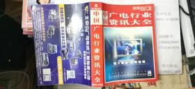 中国广电行业资讯大全2002-2003  16开本  包快递费