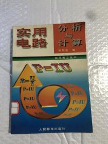 实用电路分析与计算&工具书