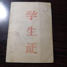 北京第四十中学学生证