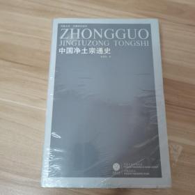 中国净土宗通史(全新,未拆封)