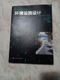 环境艺术设计丛书--环境设施设计