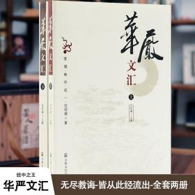 华严文汇(上下册) 范观澜 宗教文化出版社 佛教图书佛教书籍