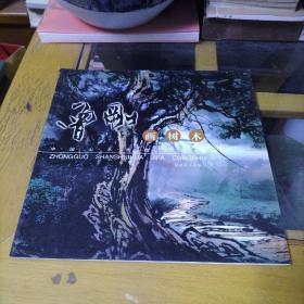 中国山水画技法丛书:曾刚画树木