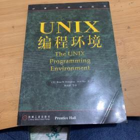 UNIX编程环境